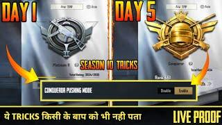Top 10 New Tips & Tricks To Push Conqueror In Just 5 Day In Pubg Mobile || 10 Secret Tricks