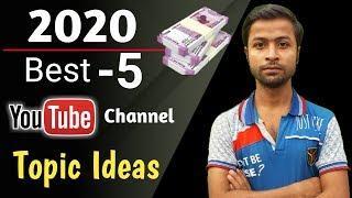 Best 5 YouTube channel Topic idea 2020 | YouTube Channel Category 2020 | YouTube Channel Start 2020
