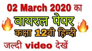 MP board Class 12th Hindi important question paper for 2020 exam.
