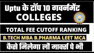 Top 10 government colleges UPTU Cutoff |Total FEE |Ranking  कैसे मिलेगा लौ मार्क्स पे भी |jay tech