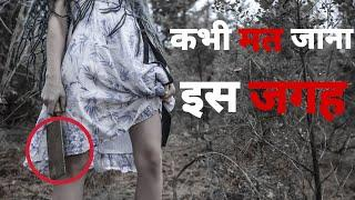 दम हो तभी जाना यहां। Top 10 Horror Place In India In Hindi | horror city in india | dude fact,