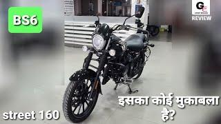 2020 Bajaj Avenger Street 160 BS6 | detailed review | features | specs | price !!