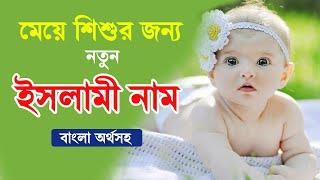 Top 10 Name for girls | মেয়ে শিশুর জন্য নতুন সুন্দর নাম অর্থসহ| Best name for girls in bangla