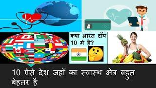 Top 10 Countries Who has Good Health Care System
