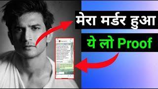Sushant Singh Rajput Case - Top 10 सबूत / इसको झूठलाया नही जा सकता हैं ।