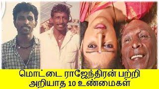 மொட்டை ராஜேந்திரன் பற்றிய 10 உண்மைகள்   Mottai Rajendran   Top 10 Facts   Tamil Glitz
