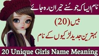 Unique & Best Top 20 Girls Name Meaning In Urdu & Hindi / Latest Girls Name 2020