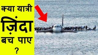 Airplane Analysis | 13 interesting facts, top enigmatic and most amazing facts in Hindi