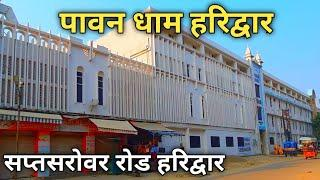 Pawan Dham Haridwar   Haridwar Famous Temple    Tourist Place Of Haridwar   Haridwar Darshan  