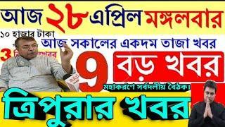 Tripura top10 news/Breaking news from Tripura/Today morning news Tripura/ত্রিপুরার বাছাই করা সংবাদ।