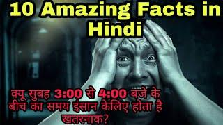 दुनिया के 10 गजब के तथ्य | Top 10 Interesting facts about World | 10 random Facts in Hindi