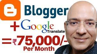 Good income Part time job | Work from home | freelance | Blogger | Google Translate | Pexels |