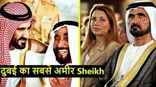 दुबई का सबसे अमीर व्यक्ति | The Richest man in Dubai