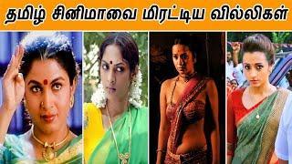 Top 12 Female Villains in Tamil Movies   Ramya Krishnan   Samantha   Thirsha   Jothika  