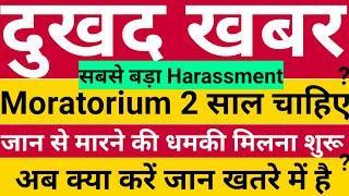 10Jan21: RBI Loan Moratorium Extension By Supreme Court, Moratorium News Today, Loan Harassment News