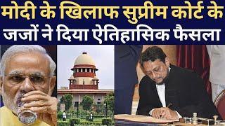 Supreme Court के Judges ने दिया ऐतिहासिक फैसला ?