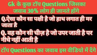 10 most brilliant Gk || top Gk Question in hindi||Questions with answer