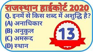 rajasthan high court group d exam date // rajasthan high court model paper / important question