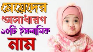 Top 10 Islamic name of muslim girl | মুসলিম মেয়ে শিশুর বাছাইকৃত অসাধারণ ১০ টি নাম |