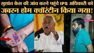 Sushant Singh Rajput case : Bihar Police SP IPS Vinay Tiwari को BMC ने किया Home Quarantine