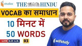 8:45 AM - English Vocab का समाधान By Sandeep Kesarwani Sir | 50 Words in 10 Minutes | Day-3