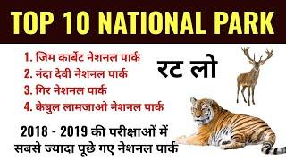 TOP 10 National PARKS of INDIA / STATIC GK/ Important for Every Government Exam like SSC, BANK, NTPC
