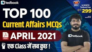 Top 100 Current Affairs April 2021 | Important Current Affairs Questions for SSC CHSL, RRB NTPC