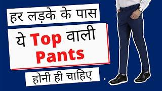 Top Trends Pants for Mens fashion style EVERY Guy Should Have | ekdumzakaas