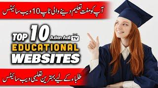 Top 10 educational websites to teach you for free Urdu Hindi | Azlan Aali TV