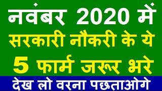 Top 5 Government Job Vacancy in November 2020 | Latest Govt Jobs 2020 / Sarkari Naukri 2020
