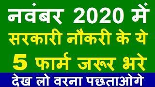 Top 5 Government Job Vacancy in November 2020 | Latest Govt Jobs 2020 / Sarkari Naukri 2020