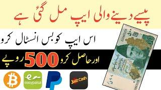 Real And Fast Earning App | Pakistan Best Earning App in 2020 | Online Earning App in Pakistan