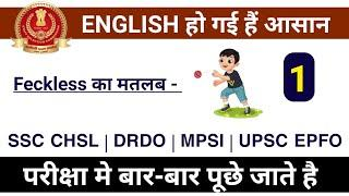 English आसान है | Top 10 Word Asked in Exam | UPSC EPFO, SSC CHSL, CGL , MPSI , DRDO