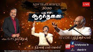 Live New Year Church Service In Tamil Worship & Anointed Message of God!...
