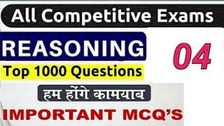 Top 1000 most important questions | महत्वपूर्ण प्रश्न | Previous year question paper