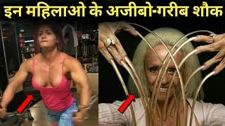 Top 5 महिलाओ के अजीबो गरीब शौक, Most unusual woman in the world, Woman facts in the world