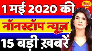 1 May 2020 | Aaj Ki Taja Khabar | आज की ताज़ा ख़बरें | Aaj Ki News | Today Breaking News | Headline