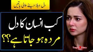 Quotes in urdu about Life : Top 10+ Quotes | Best Aqwal E Zareen In Urdu | Amazing Urdu Quotes
