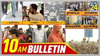 10 AM News Bulletin | Hindi News | Latest News | Top News |  Today's News | 18 May 2020 || News24