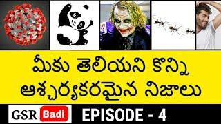 Top 15 Interesting and Unknown facts in Telugu | EPISODE-5 | GSR | Latest fact videos of Telugu badi