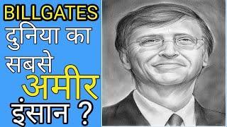 दुनिया का सबसे अमीर इंसान कैसे बने Bill Gates   Biography Of Bill Gates In Hindi