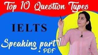 Top 10 question types in speaking part 1|| IELTS||Ramandeep Kapoor||IELTS Speaking