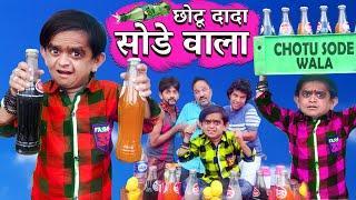 CHOTU DADA SODE WALA | छोटू दादा सोडे वाला | VMate | Khandesh Hindi Comedy | Chotu Comedy Video