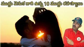 Top 10 Mind Blowing Facts About Kissing In Telugu || Topic Mojo Telugu ||