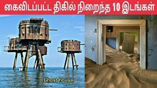 உலகின் கைவிடப்பட்ட திகில் நிறைந்த 10 இடங்கள் | Top 10 haunted places in the world | Tamil Inspire