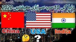 Top 10 biggest economies in the world 2020| Information lab |