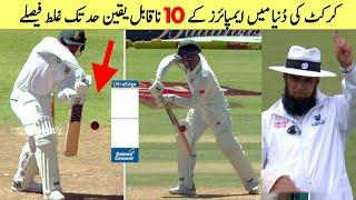 Top 10 Worst Decisions By On Field Umpires | You Will Not Believe It At All