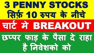 3 Best Penny Stocks with breakout | Penny shares with high dividend | top multibagger penny stocks