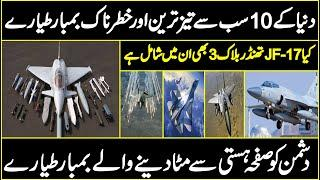 World Top 10 Fighter Aircrafts || Pak Place