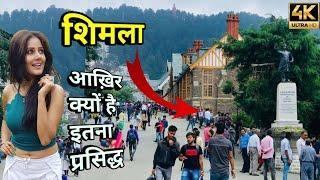 Shimla Tourism Himachal Pradesh / आखिर क्यों इतना प्रसिद्ध शिमला Top Tourist Place